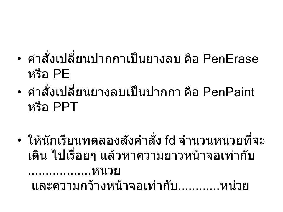 คำสั่งเปลี่ยนปากกาเป็นยางลบ คือ PenErase หรือ PE