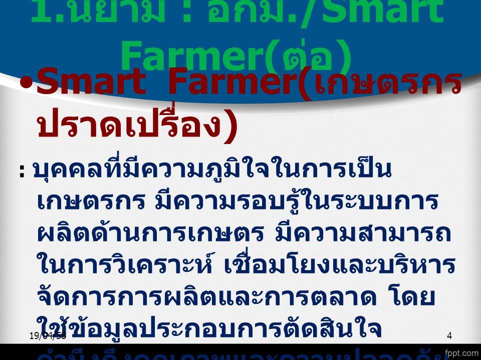1.นิยาม : อกม./Smart Farmer(ต่อ)