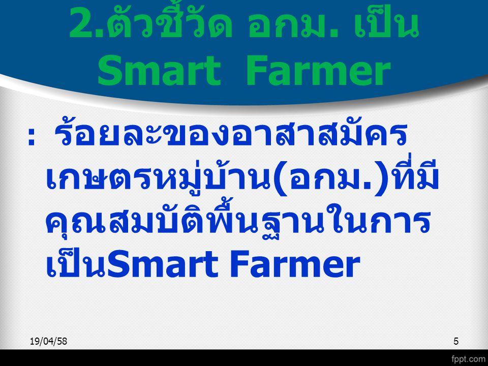 2.ตัวชี้วัด อกม. เป็น Smart Farmer