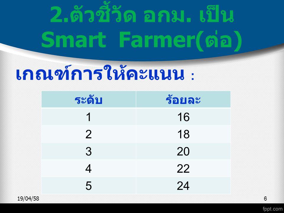 2.ตัวชี้วัด อกม. เป็น Smart Farmer(ต่อ)