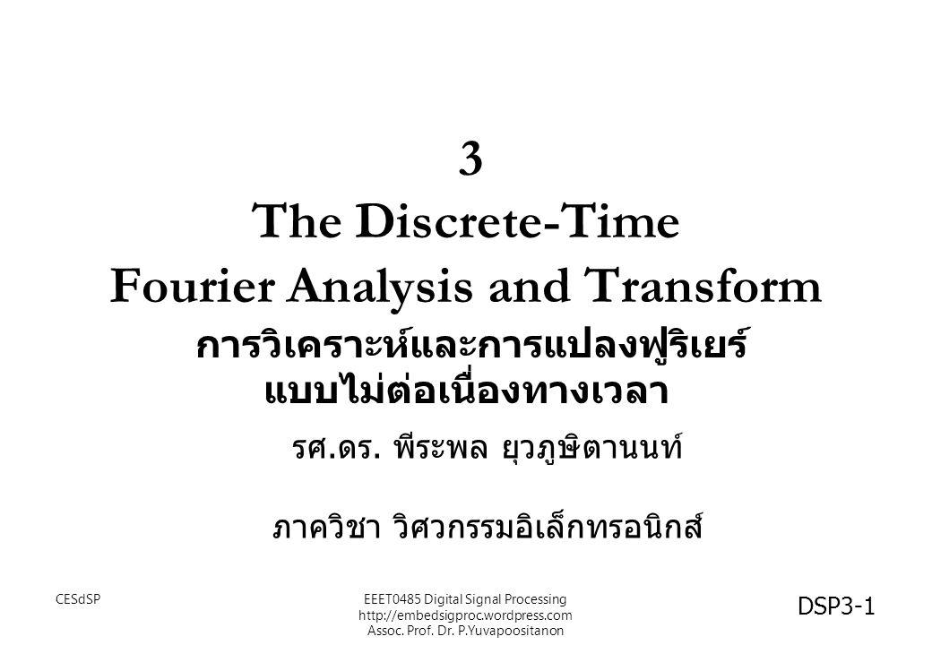 3 The Discrete-Time Fourier Analysis and Transform การวิเคราะห์และการแปลงฟูริเยร์ แบบไม่ต่อเนื่องทางเวลา