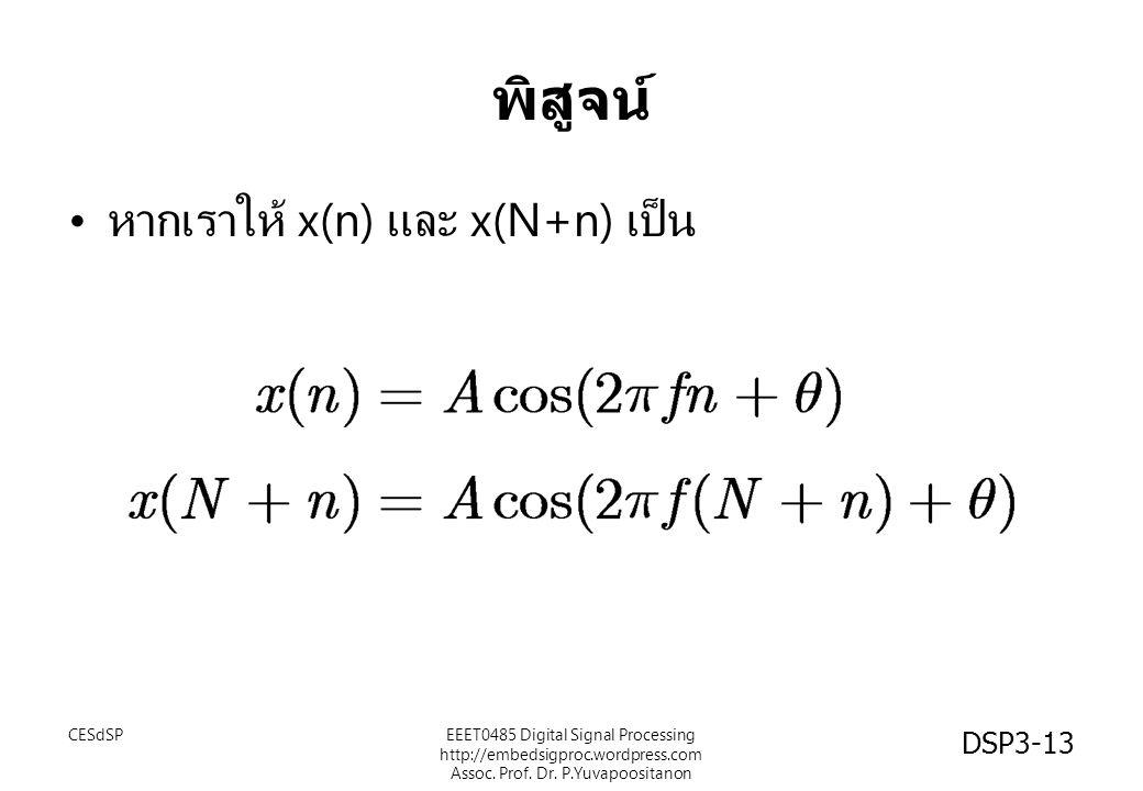 พิสูจน์ หากเราให้ x(n) และ x(N+n) เป็น CESdSP
