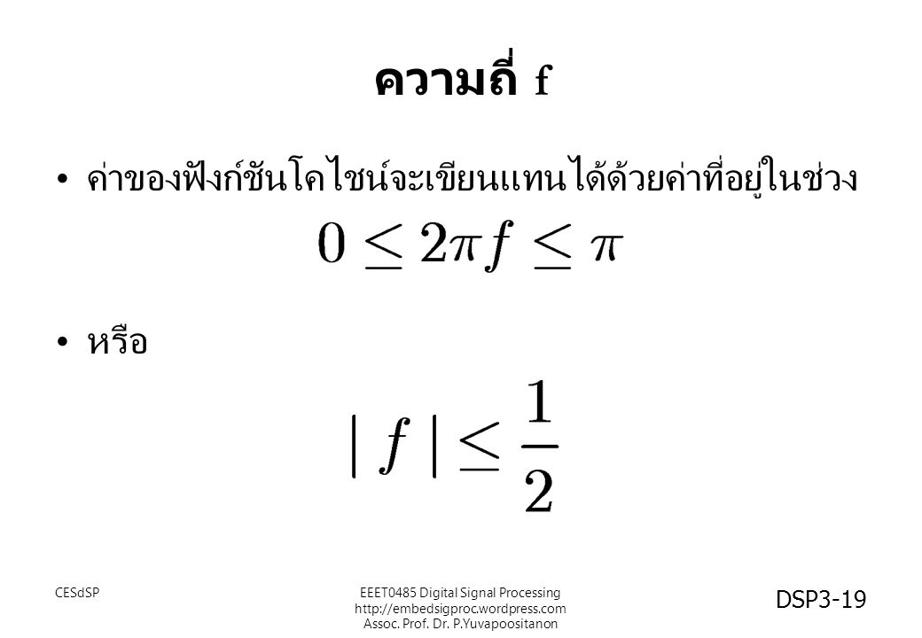ความถี่ f ค่าของฟังก์ชันโคไชน์จะเขียนแทนได้ด้วยค่าที่อยู่ในช่วง หรือ