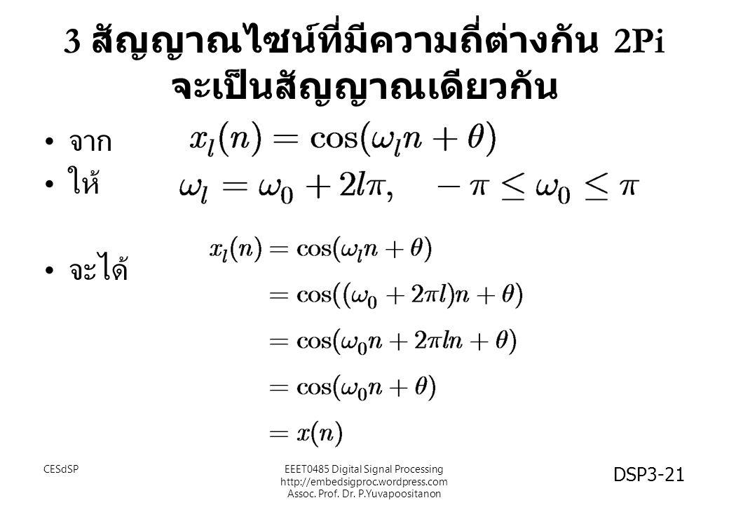 3 สัญญาณไซน์ที่มีความถี่ต่างกัน 2Pi จะเป็นสัญญาณเดียวกัน