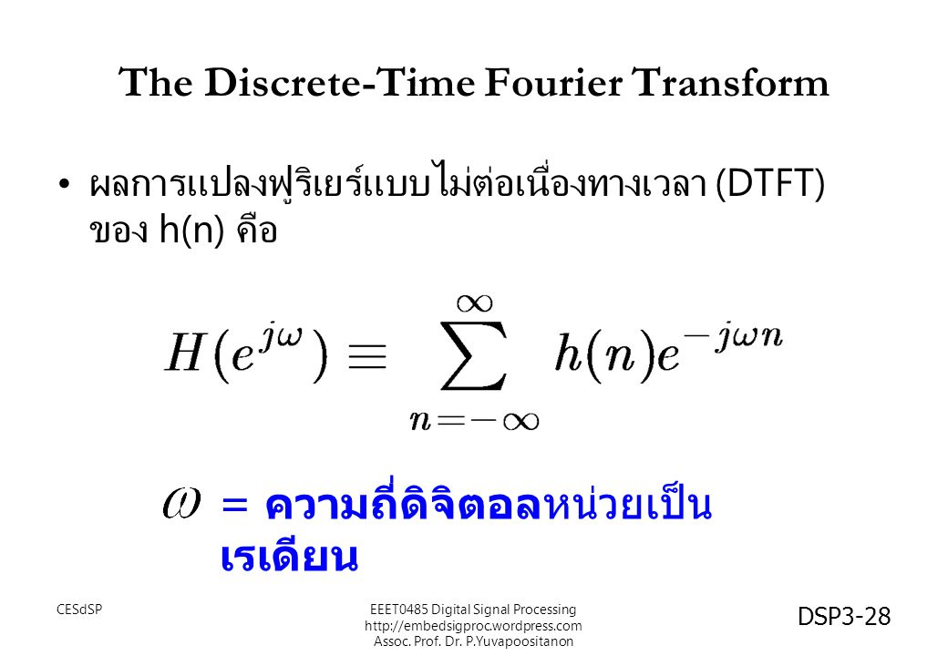 The Discrete-Time Fourier Transform