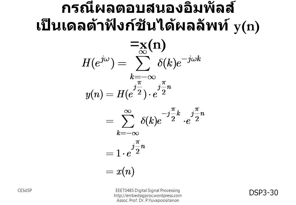 กรณีผลตอบสนองอิมพัลส์ เป็นเดลต้าฟังก์ชันได้ผลลัพท์ y(n) =x(n)