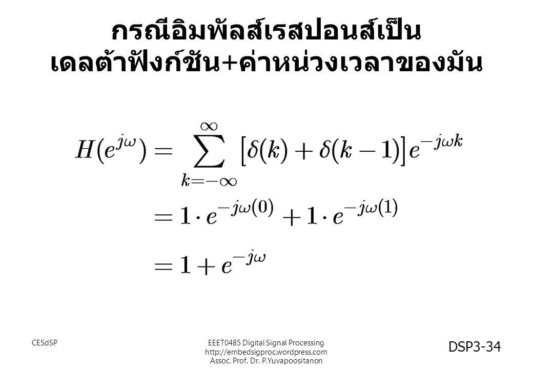 กรณีอิมพัลส์เรสปอนส์เป็น เดลต้าฟังก์ชัน+ค่าหน่วงเวลาของมัน