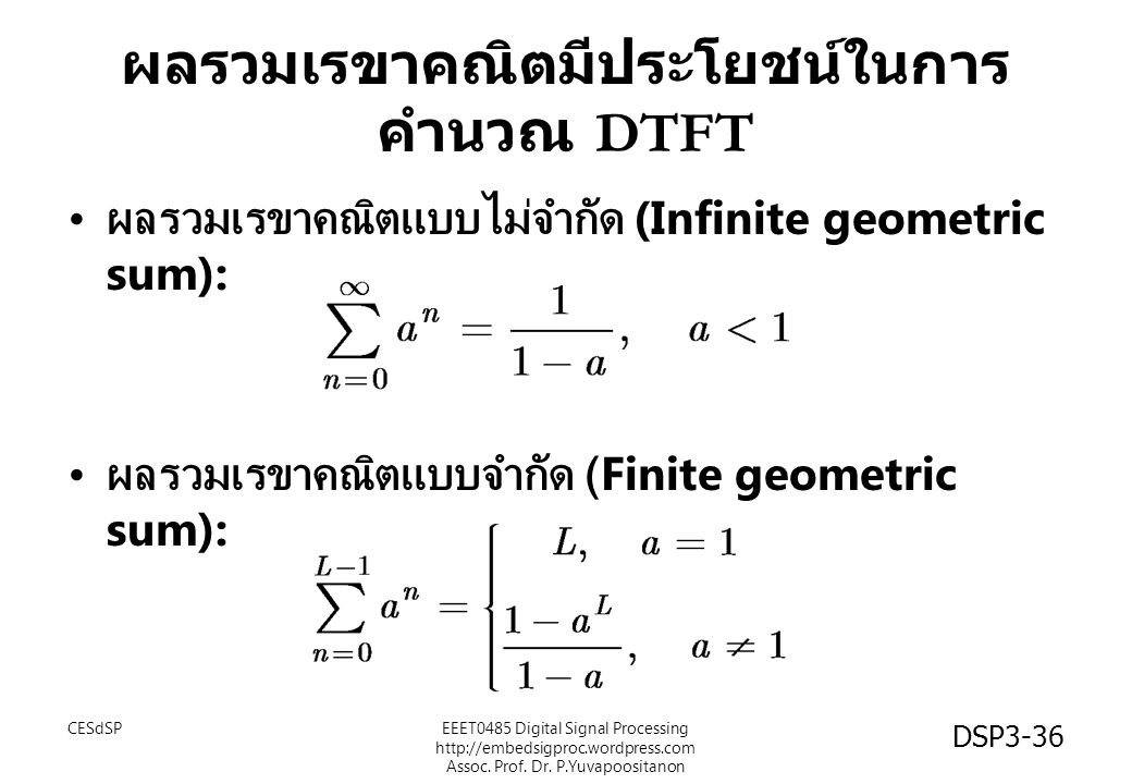 ผลรวมเรขาคณิตมีประโยชน์ในการคำนวณ DTFT