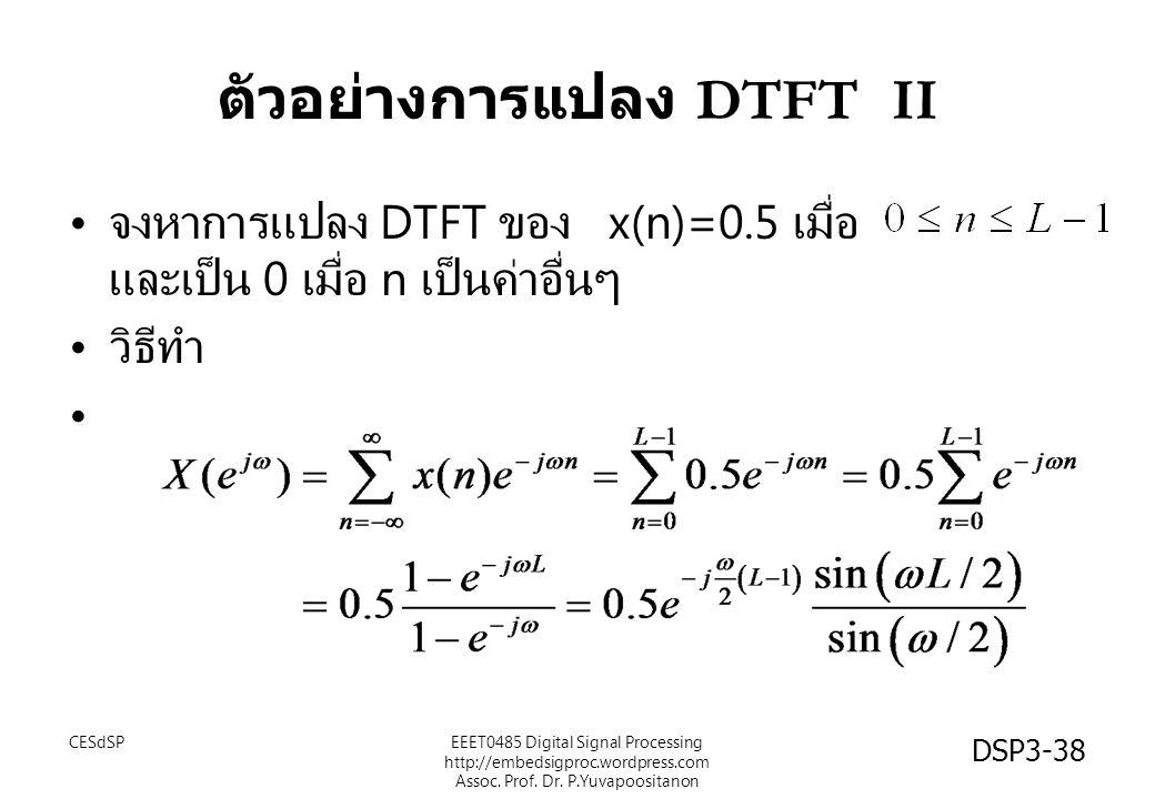 ตัวอย่างการแปลง DTFT II