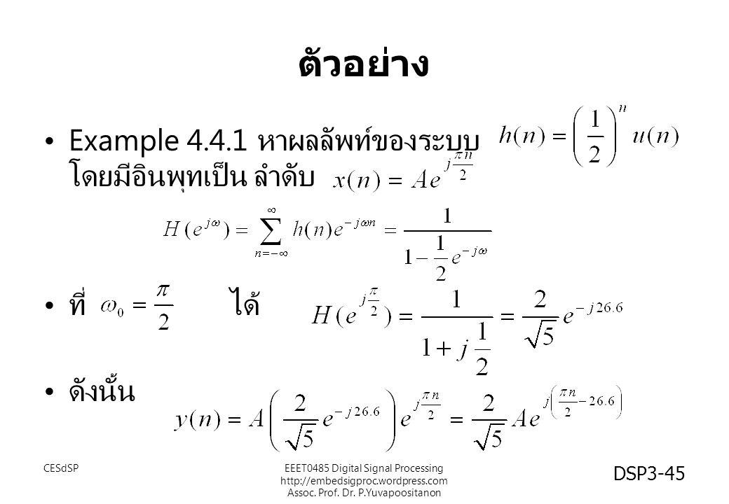 ตัวอย่าง Example 4.4.1 หาผลลัพท์ของระบบ โดยมีอินพุทเป็น ลำดับ ที่ ได้