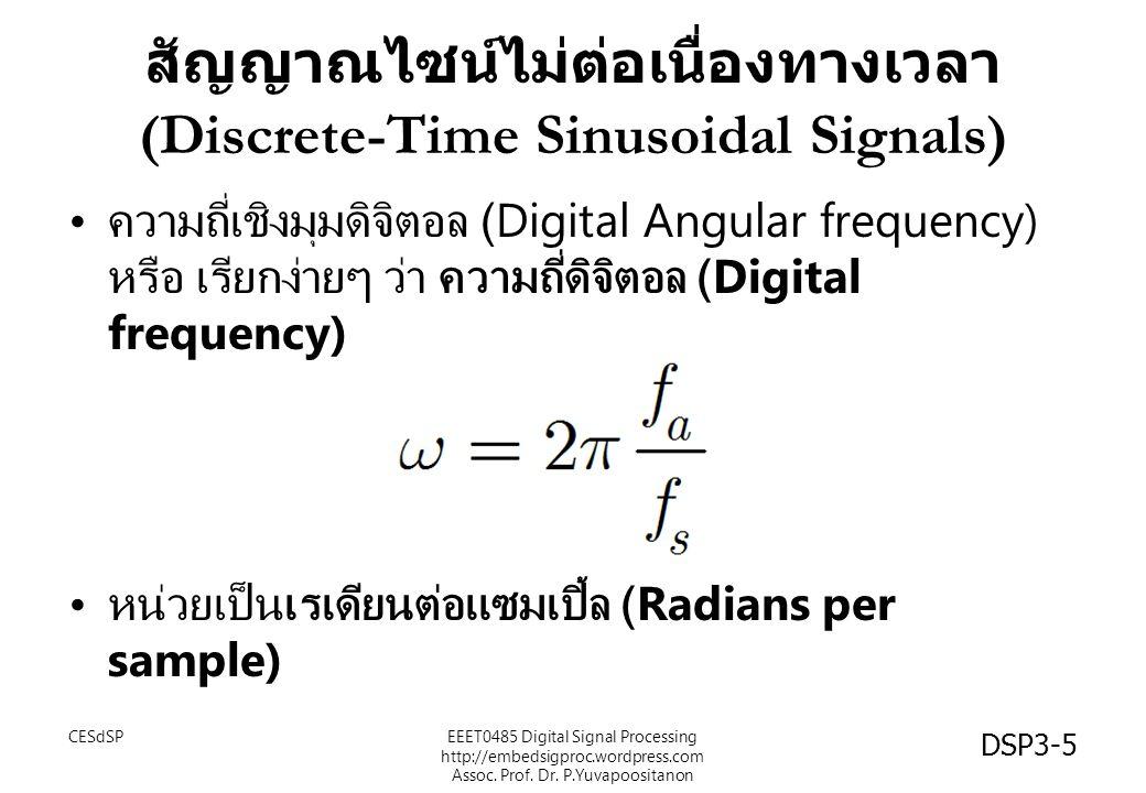 สัญญาณไซน์ไม่ต่อเนื่องทางเวลา (Discrete-Time Sinusoidal Signals)