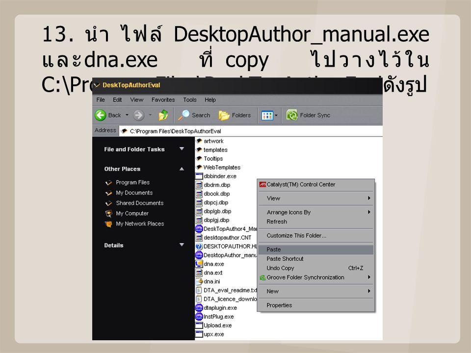 13. นำ ไฟล์ DesktopAuthor_manual. exe และdna