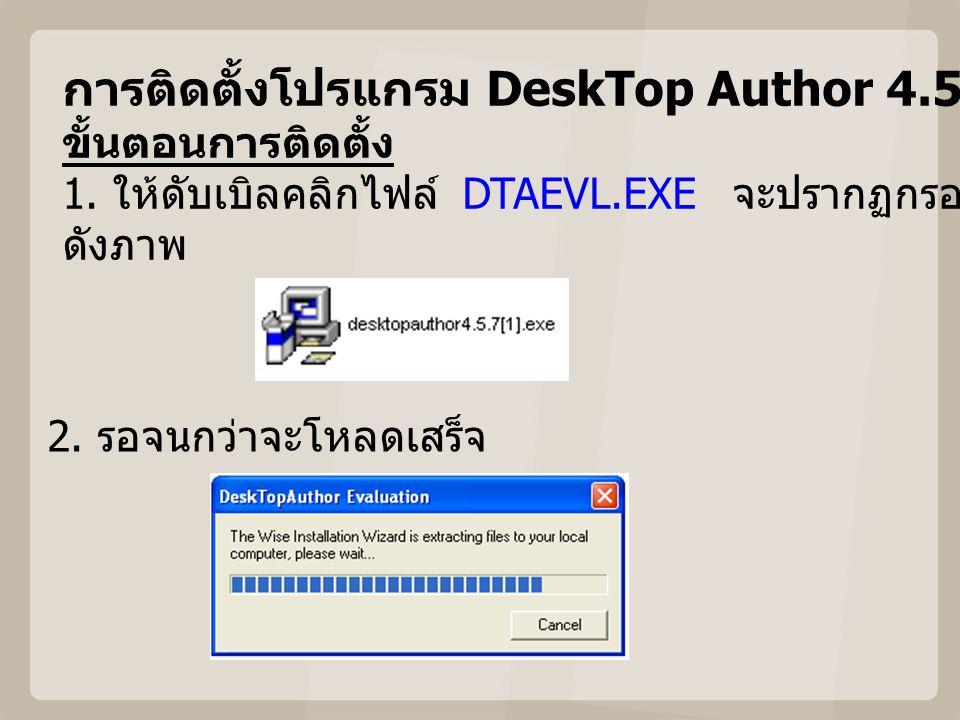 การติดตั้งโปรแกรม DeskTop Author 4. 5. 7 ขั้นตอนการติดตั้ง 1