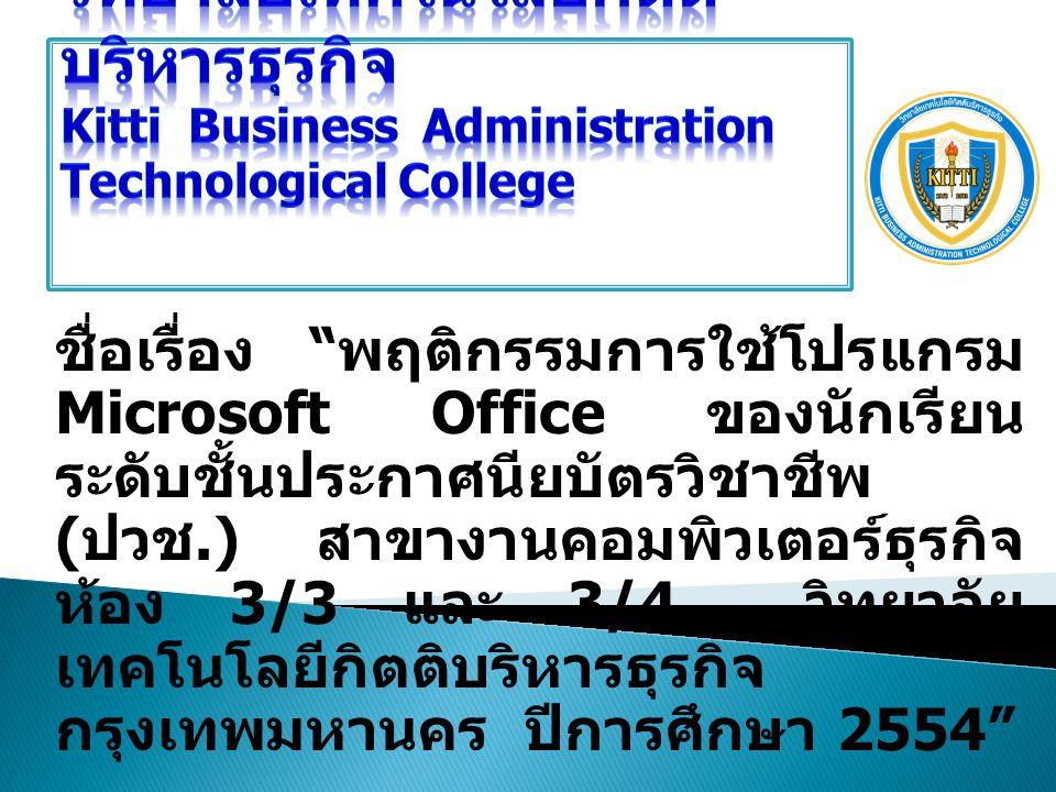 วิทยาลัยเทคโนโลยีกิตติบริหารธุรกิจ Kitti Business Administration Technological College