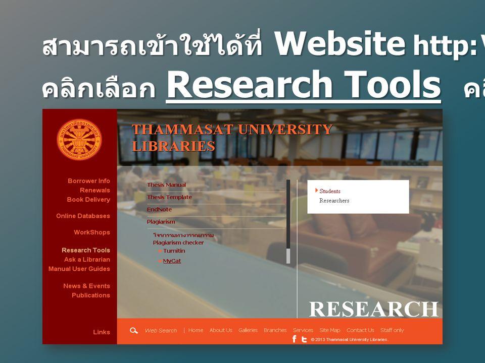 สามารถเข้าใช้ได้ที่ Website http:\\library.tu.ac.th