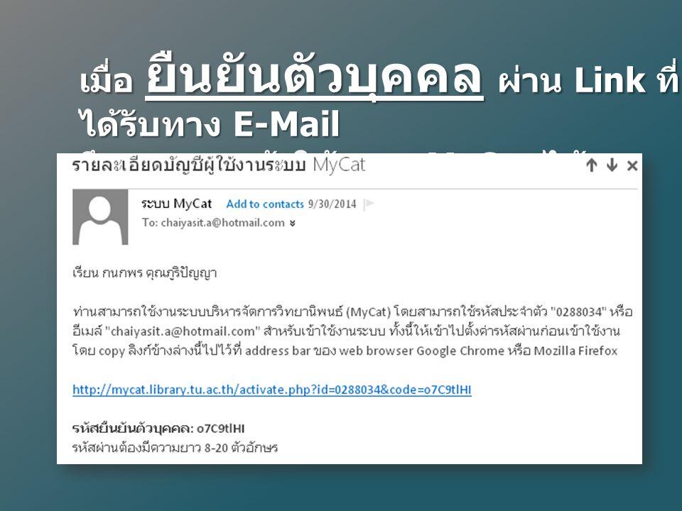 เมื่อ ยืนยันตัวบุคคล ผ่าน Link ที่ได้รับทาง E-Mail