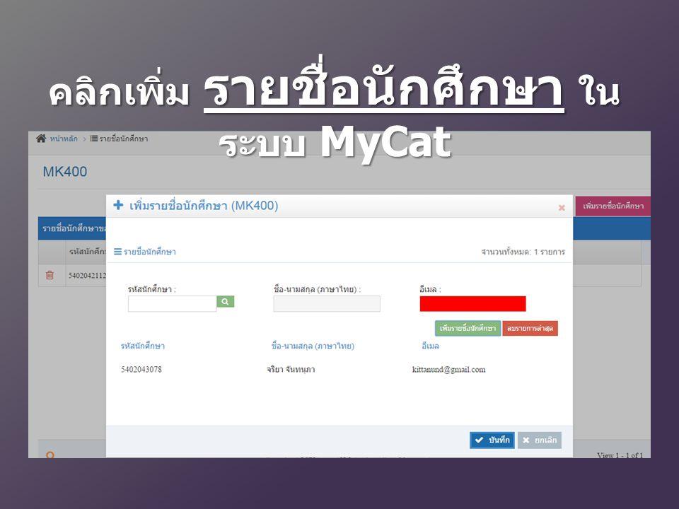 คลิกเพิ่ม รายชื่อนักศึกษา ในระบบ MyCat