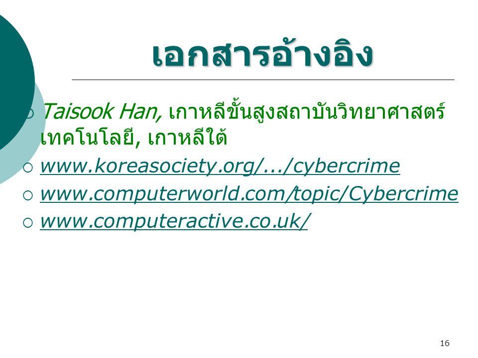 เอกสารอ้างอิง Taisook Han, เกาหลีขั้นสูงสถาบันวิทยาศาสตร์ เทคโนโลยี, เกาหลีใต้ www.koreasociety.org/.../cybercrime.