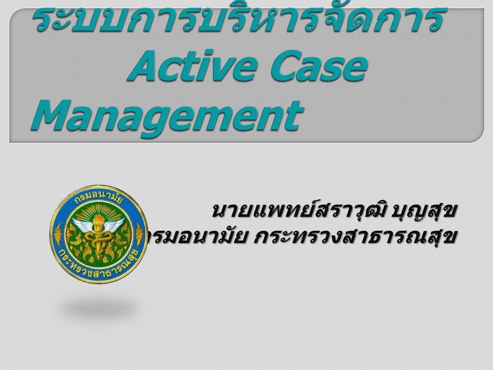 ระบบการบริหารจัดการ Active Case Management