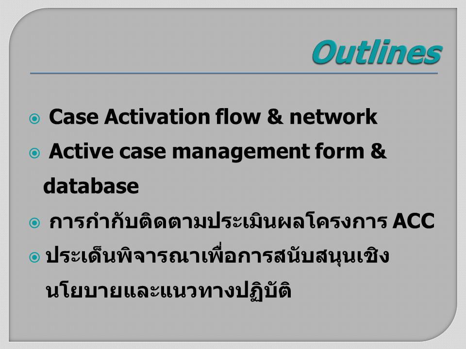 Outlines Case Activation flow & network