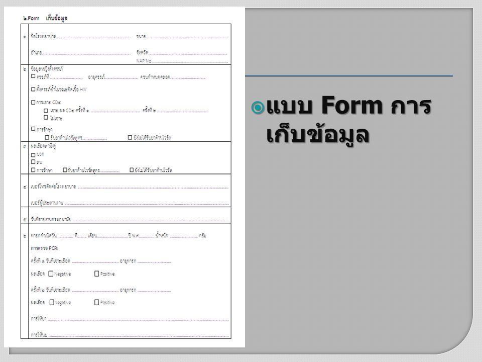 แบบ Form การเก็บข้อมูล