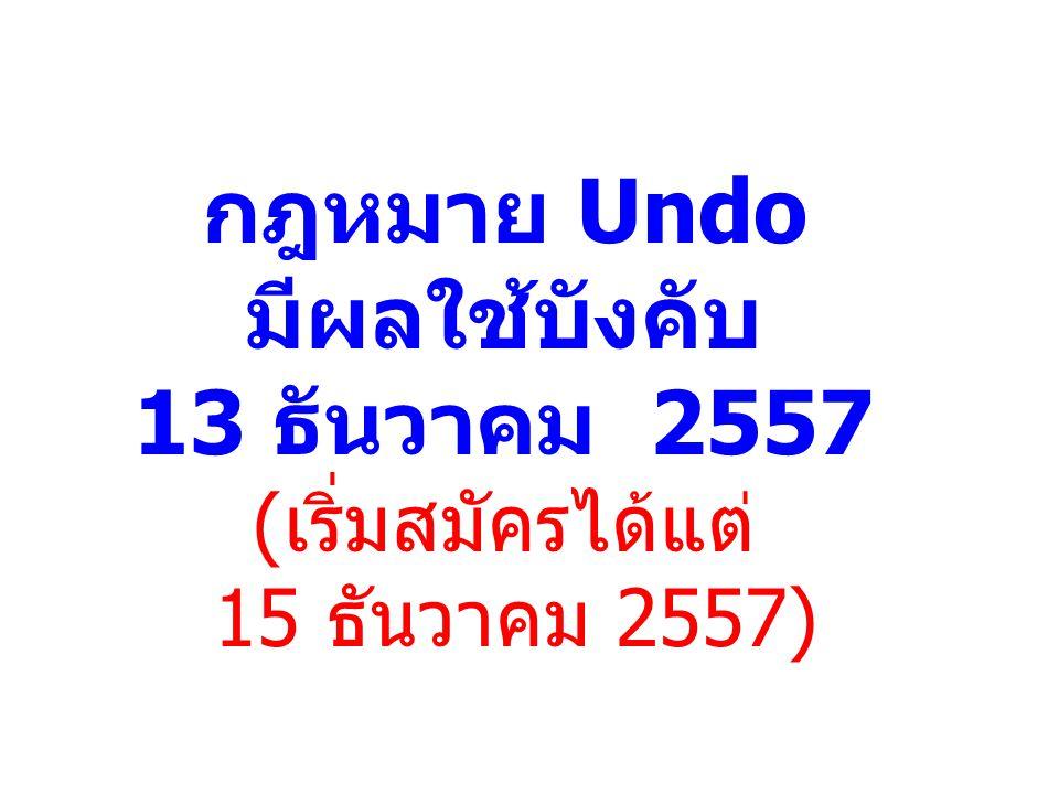 กฎหมาย Undo มีผลใช้บังคับ 13 ธันวาคม 2557