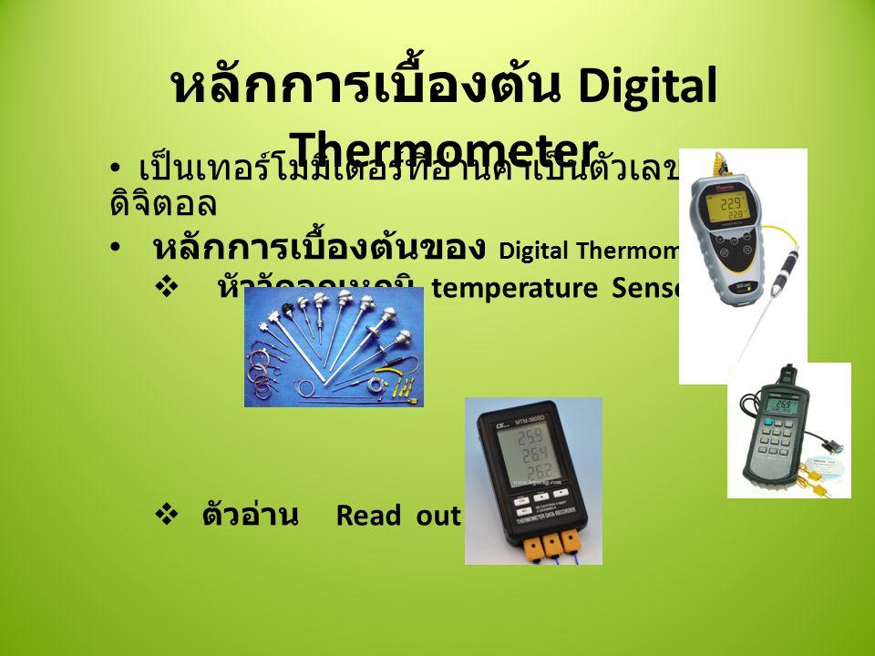 หลักการเบื้องต้น Digital Thermometer