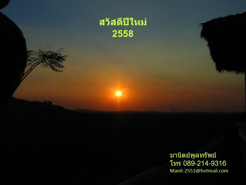สวัสดีปีใหม่ 2558 มานิตย์พูลทรัพย์ โทร 089-214-9316