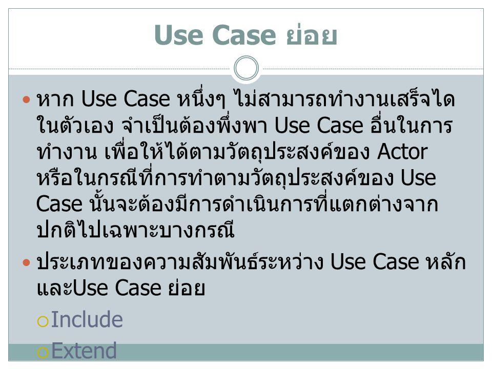 Use Case ย่อย