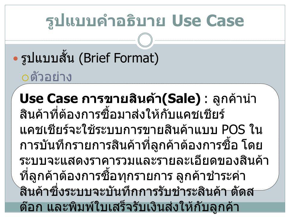 รูปแบบคำอธิบาย Use Case