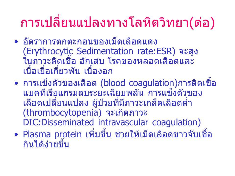 การเปลี่ยนแปลงทางโลหิตวิทยา(ต่อ)