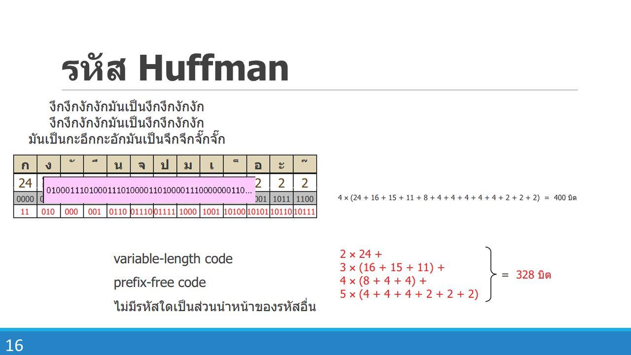 รหัส Huffman