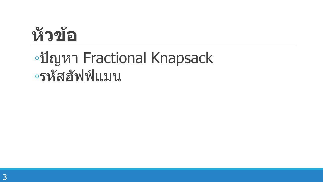 หัวข้อ ปัญหา Fractional Knapsack รหัสฮัฟฟ์แมน