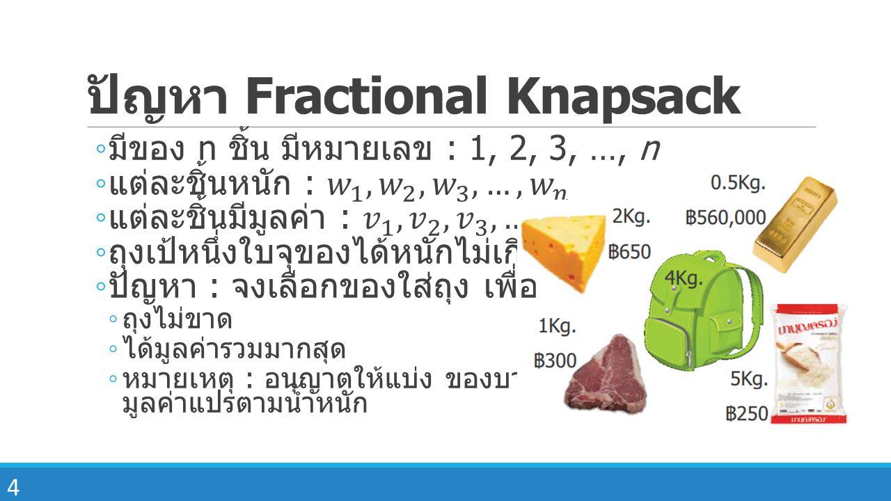 ปัญหา Fractional Knapsack