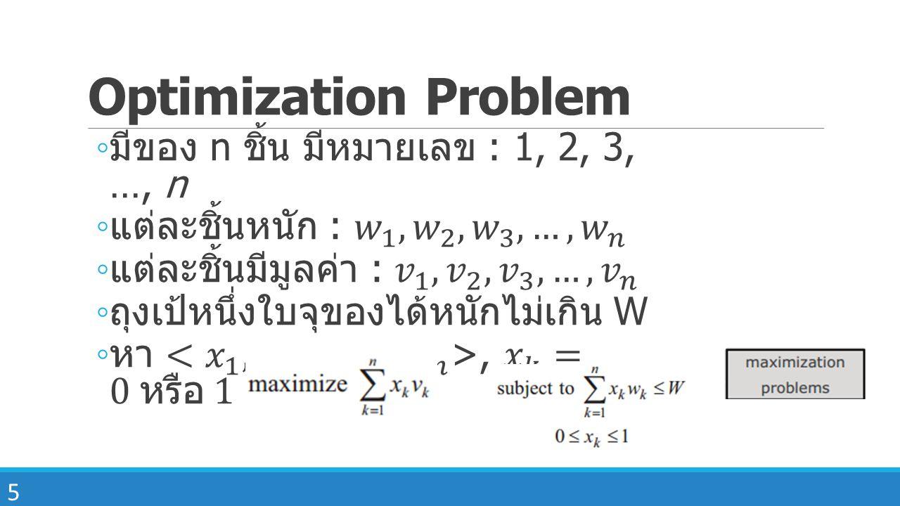 Optimization Problem มีของ n ชิ้น มีหมายเลข : 1, 2, 3, …, n