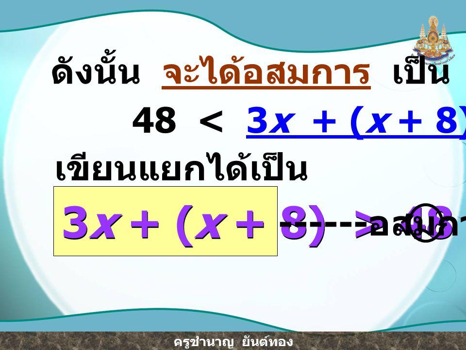 3x + (x + 8) > 48 ดังนั้น จะได้อสมการ เป็น