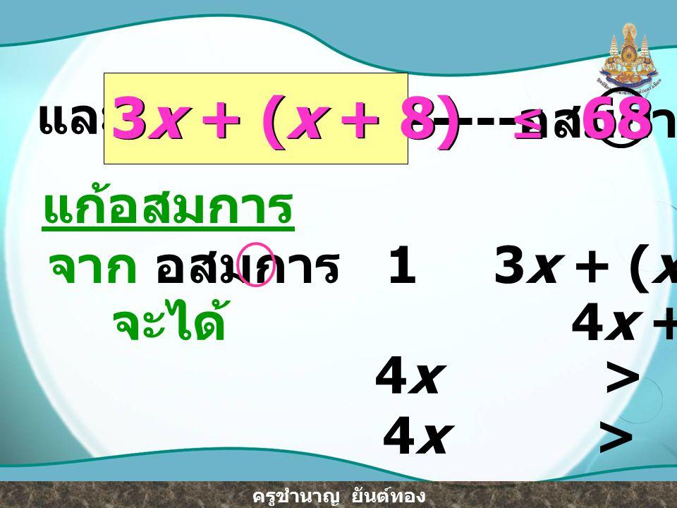 3x + (x + 8) ≤ 68 และ -----อสมการ 2 แก้อสมการ