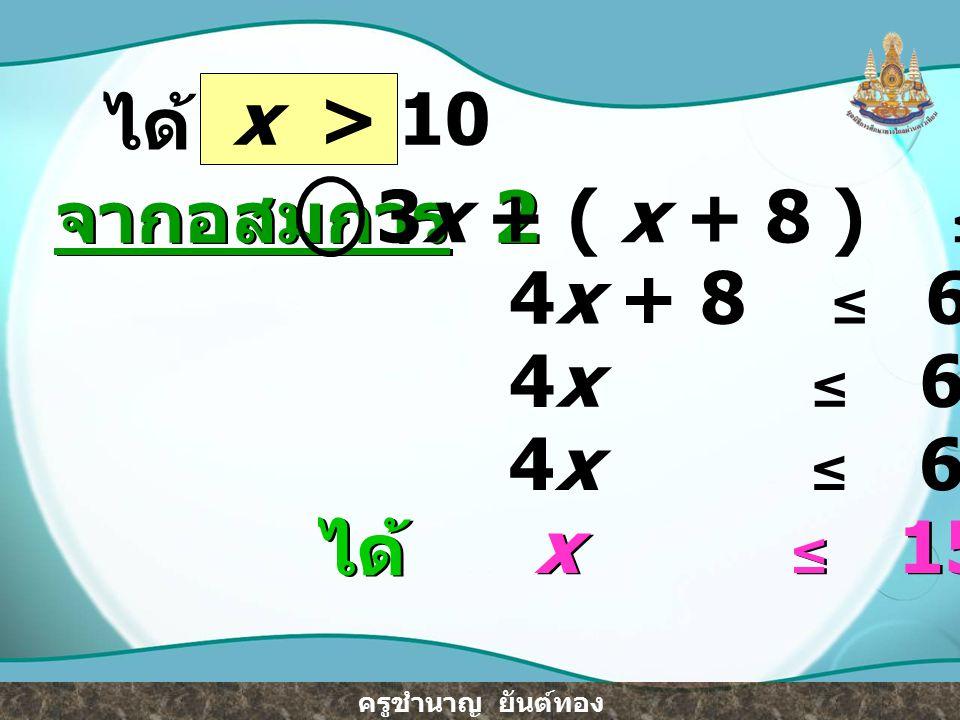 ได้ x > 10. จากอสมการ 2. 3x + ( x + 8 ) ≤ 68. 4x + 8 ≤ 68. 4x ≤ 68 - 8.