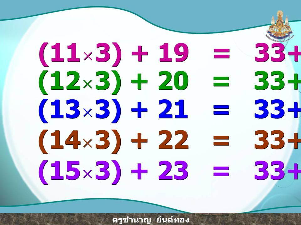 (113) + 19 = 33+19 = 52 (123) + 20 = 33+20 = 56. (133) + 21 = 33+21 = 60.