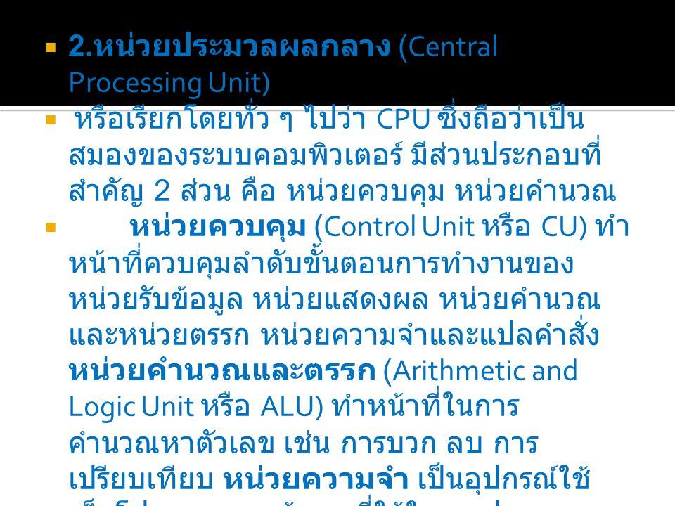 2.หน่วยประมวลผลกลาง (Central Processing Unit)