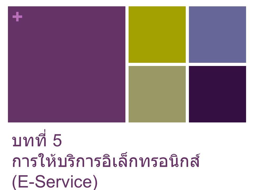 บทที่ 5 การให้บริการอิเล็กทรอนิกส์ (E-Service)