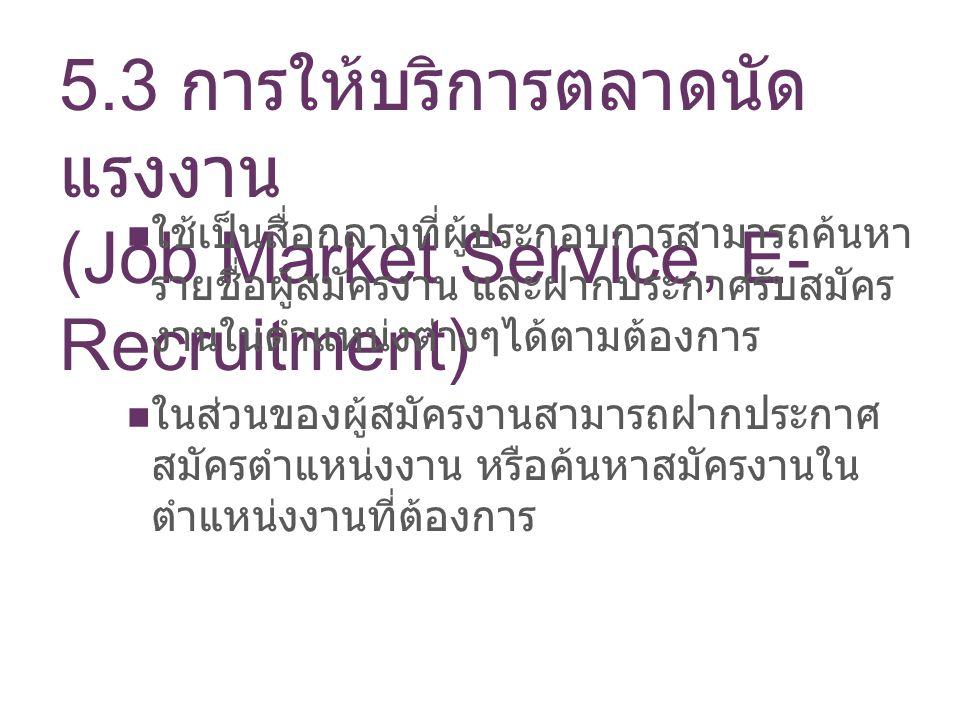 5.3 การให้บริการตลาดนัดแรงงาน (Job Market Service, E-Recruitment)