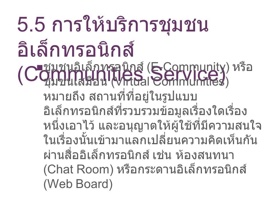 5.5 การให้บริการชุมชนอิเล็กทรอนิกส์ (Communities Service)