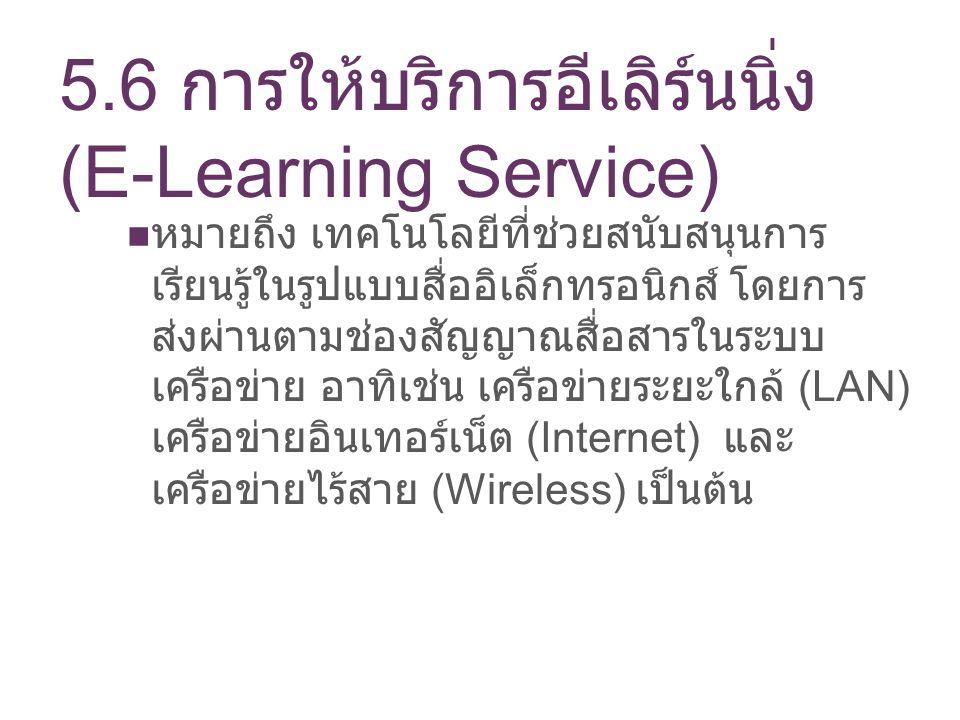 5.6 การให้บริการอีเลิร์นนิ่ง (E-Learning Service)