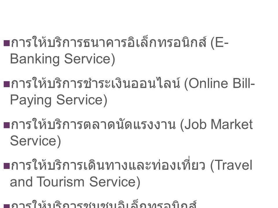 การให้บริการธนาคารอิเล็กทรอนิกส์ (E-Banking Service)