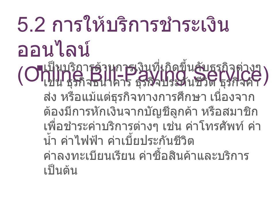 5.2 การให้บริการชำระเงินออนไลน์ (Online Bill-Paying Service)