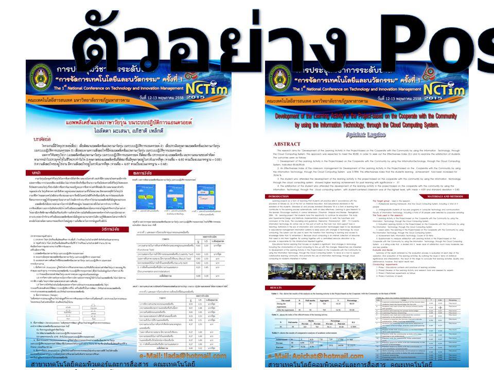 ตัวอย่าง Poster e-Mail: Ilada@hotmail.com e-Mail: Apichat@hotmail.com