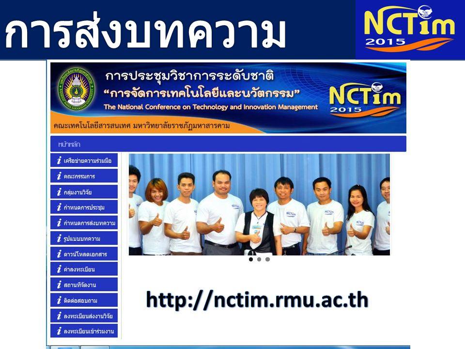 การส่งบทความ http://nctim.rmu.ac.th