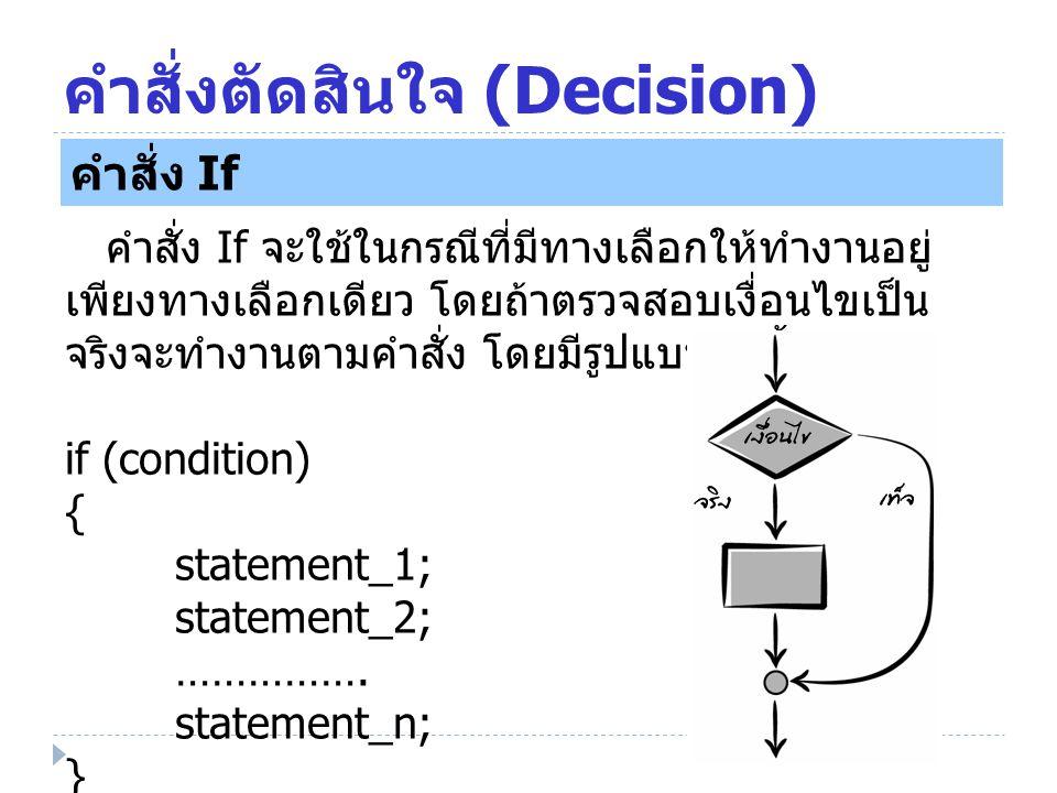 คำสั่งตัดสินใจ (Decision)