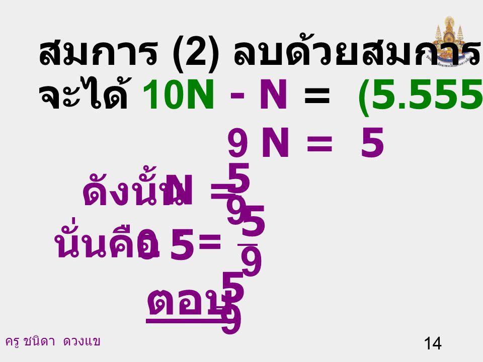 ตอบ 9 5 . = 9 5 5 N = 9 สมการ (2) ลบด้วยสมการ (1)